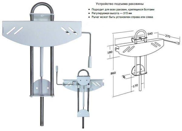 Устройство для подъема раковины Gustavsberg