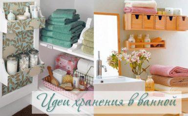 Как разложить всё по местам: правильная организация пространства в ванной комнате