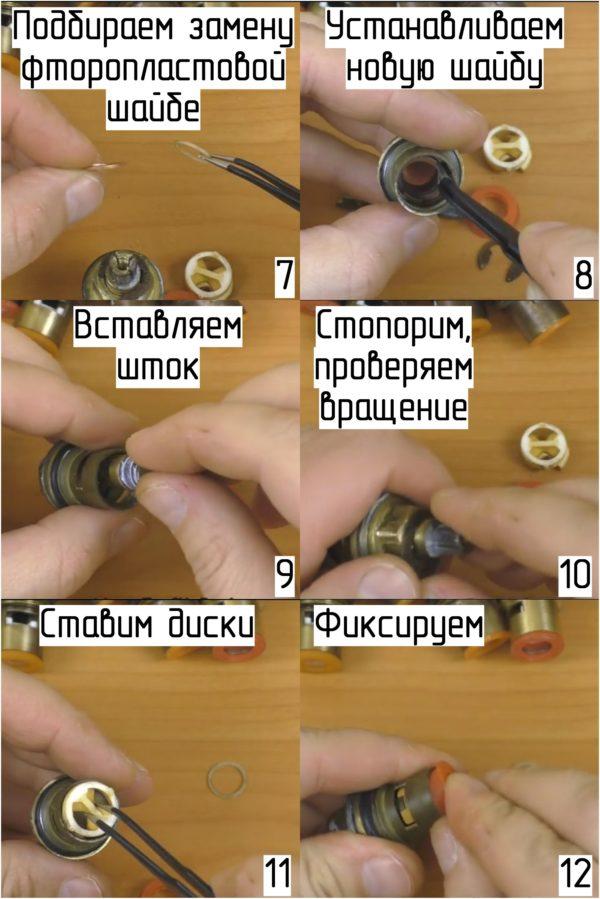Ремонт керамической головки 2 слайд