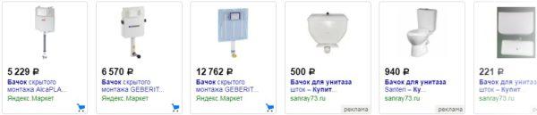 Цена на разные модели унитазов