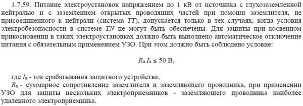 Пункт 1.7.59 ПУЭ