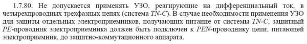 Пункт 1.7.80 ПУЭ