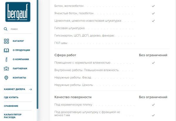 Инструкция фирмы Бергаус на сухую смесь Прима Интертеллер