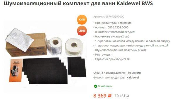 Комплект шумоизоляционных элементов для ванны
