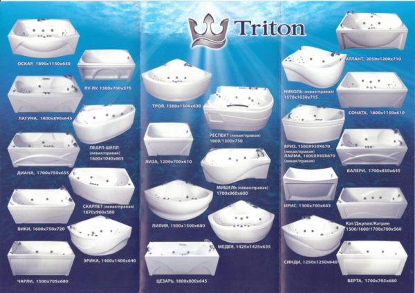 Ассортимент производителя Тритон.