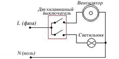 Двухклавишная схема включения вытяжного вентилятора