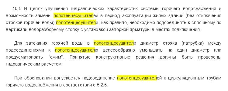 Выдержка из СП 30.13330.2012