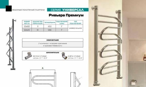 Вариант обогревателя для ванной Ривьера Премиум Универсал