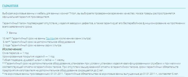 Гарантии российской компании Тtiton